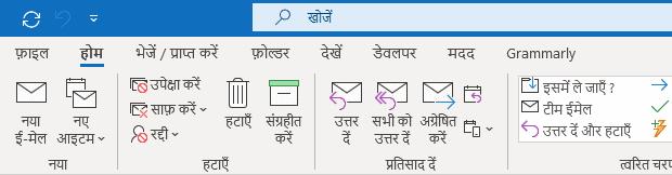 Outlook tab